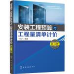 安装工程预算与工程量清单计价(丁云飞)(第三版)