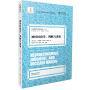 認知神經科學前沿譯叢(第一輯):神經經濟學、判斷與決策