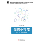 微信小程序:开发入门及案例详解(电子书)