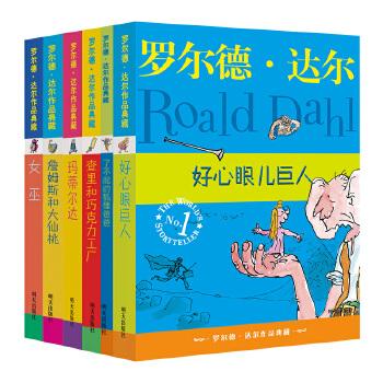 """罗尔德达尔电影小套(6册)全球小读者追捧的世界儿童文学大师""""罗尔德达尔""""的作品,三次获得""""爱伦·坡文学奖""""、""""美国神奇作家奖""""。6册书均被翻拍电影!"""