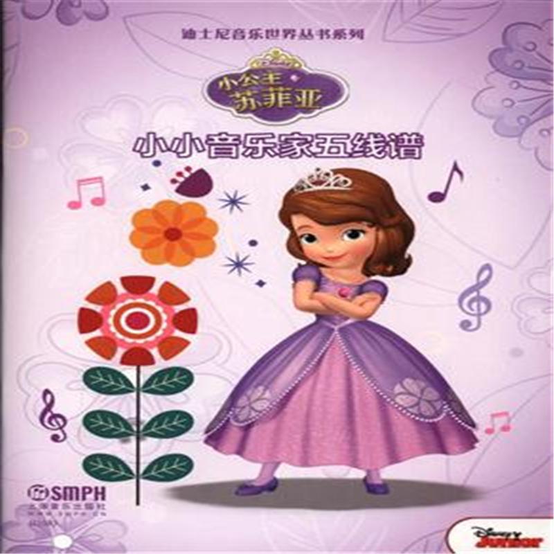 小公主苏菲亚-小小音乐家五线谱