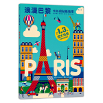 长长的贴纸地带:浪漫巴黎Stickyscapes : Paris