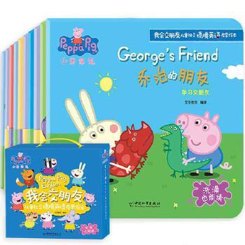 小猪佩奇书籍 小猪佩琪故事书 我会交朋友儿童社交情境英语启蒙绘本0-3-5-6周岁我爱上幼儿园大中小班宝宝读物我有好习惯英文图书