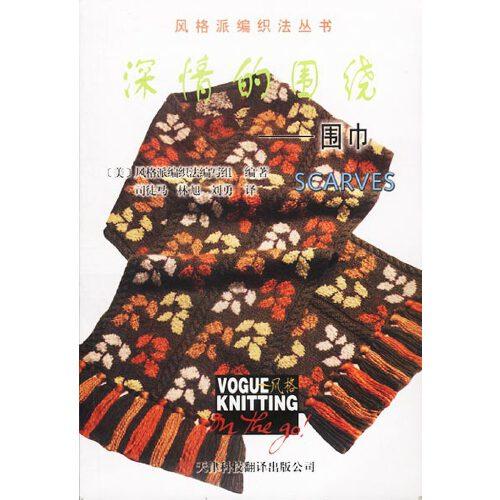 深情的围绕:围巾(风格派编织法丛书)