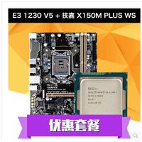 技嘉 X150M-PLUS WS+E3 1230 V5 台式机电脑CPU主板四核游戏套装