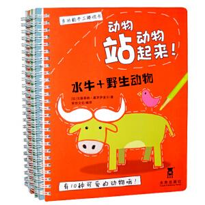 动物动物站起来!(全3册)