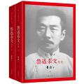 鲁迅杂文精选-(全2册)