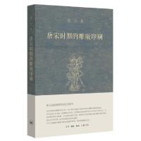 宿白集:唐宋時期的雕版印刷