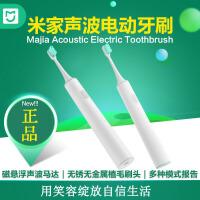 小米 米家声波电动牙刷清洁充电式成人儿童家用智能软毛震动牙刷 小米新品
