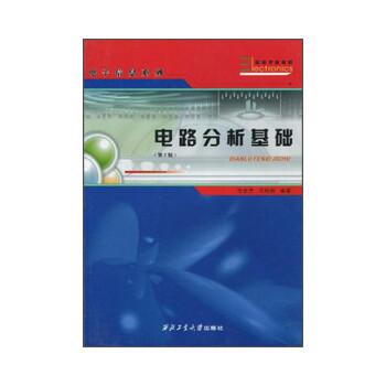 《电路分析基础(第2版)》(范世贵)【简介