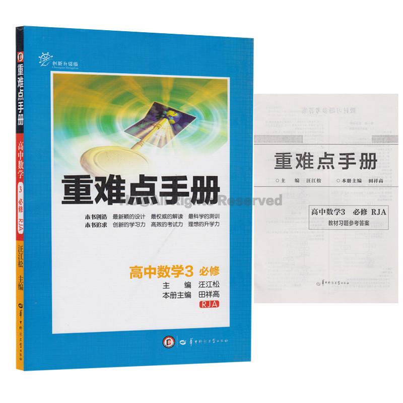 【重难点手册作文高中必修三必修3RJ人教版人王维的高中300数学图片