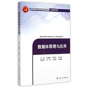 数据库原理与应用(信息技术类21世纪普通高等院校规划教材)