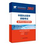 考试达人:2017中医执业医师资格考试  医学综合冲刺模考