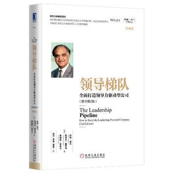 领导梯队-全面打造领导力驱动型公司-(原书第2版)-珍藏版