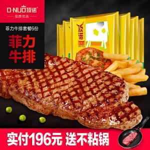 顶诺澳洲进口新鲜牛肉菲力牛排6份黑椒牛扒家庭牛排套餐懒人刀叉