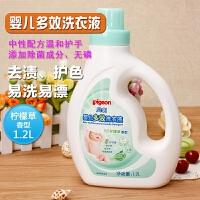 贝亲婴儿多效洗衣液柠檬草香洗衣柔顺剂儿童衣物尿布清洗剂1.2L