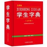 学生字典(32开)