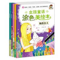 小小毕加索创意美术系列:女孩童话涂色美绘本第二辑(套装共5册)