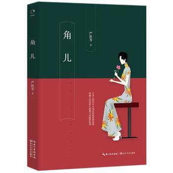 谁有色情小说导航_19!严歌苓小说精选集,相同的年代,不同的《芳华》.