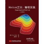 MATLAB之父: 编程实践Experiments with MATLAB(中译本)