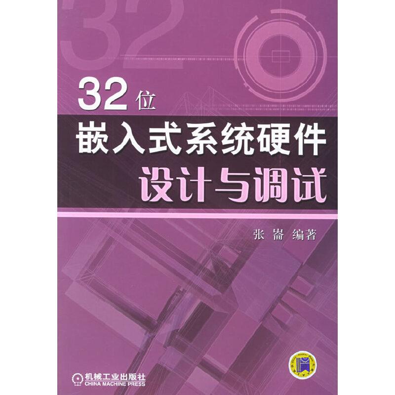 32位嵌入式系统硬件设计与调试
