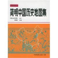 中国地理丛书-简明中国历史地图集  谭其骧  750311015  中国地图出版社