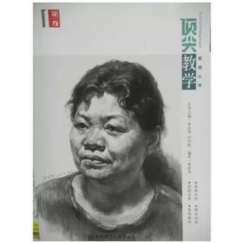 临摹素描头像画照片结构解析美术高考艺考联考书籍
