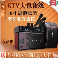 索爱 Ck-M1家用KTV音响套装 会议家庭专业卡拉OK功放10寸卡包音箱