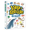199个启蒙认知-海洋动物