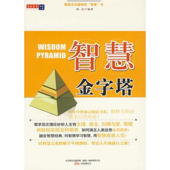 《智慧金字塔 9787547004708》陈亮