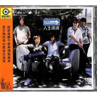 人生海海-五月天CD
