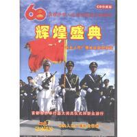 辉煌盛典-中央人民广播电台实况录音(CD珍藏版)