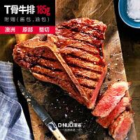 顶诺 黑椒味T骨牛排 已腌制 单片185gT骨