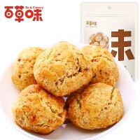 【百草味-山核桃/花生仁小酥210gx2】特产点心糕点小吃开心一口