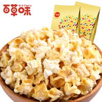 百草味 奶油黄金豆130g*2袋 香脆爆米花玉米豆 休闲零食小吃