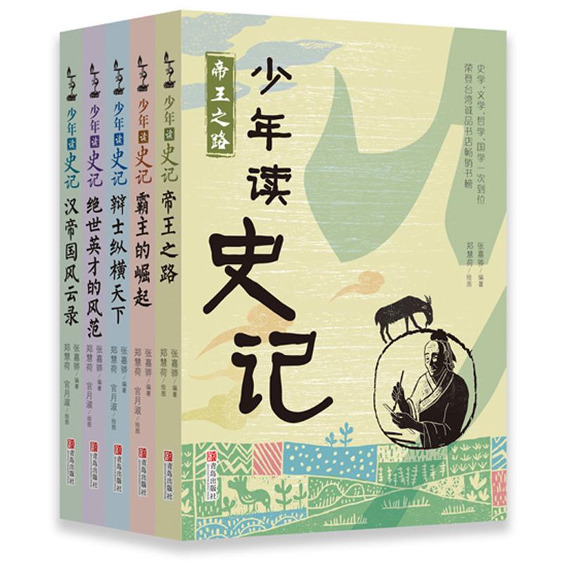 少年读史记(套装全5册)荣获第六届中华优秀出版物奖 ;史学、文学、哲学、国学一次到位,台湾著名儿童文学作家张嘉骅倾力打造更适合孩子阅读的《史记》!当当独家定制版