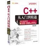 C++从入门到精通(第2版)(附光盘1张)