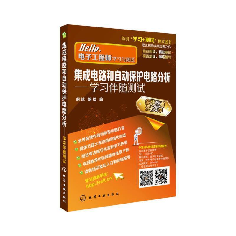 《集成电路和自动保护电路分析 9787122231062》胡斌