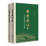 忠孝成山——一个家族的四百年家国梦(上下册)