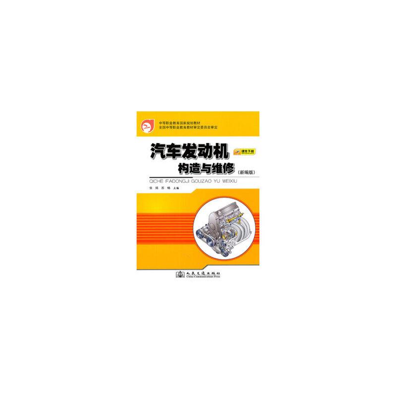 培训/课程 其他 汽车发动机构造与维修(新编版) 9787114087929