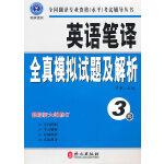 英语笔译全真模拟试题及解析(3级)(最新修订版)