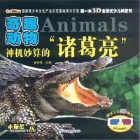 神机妙算的诸葛亮-奇趣动物-赠送全景3D眼睛-内含3D图片