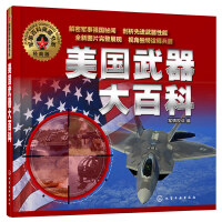 军事百科典藏书系--美国武器大百科