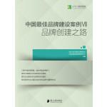 中国最佳品牌建设案例VII品牌创建之路