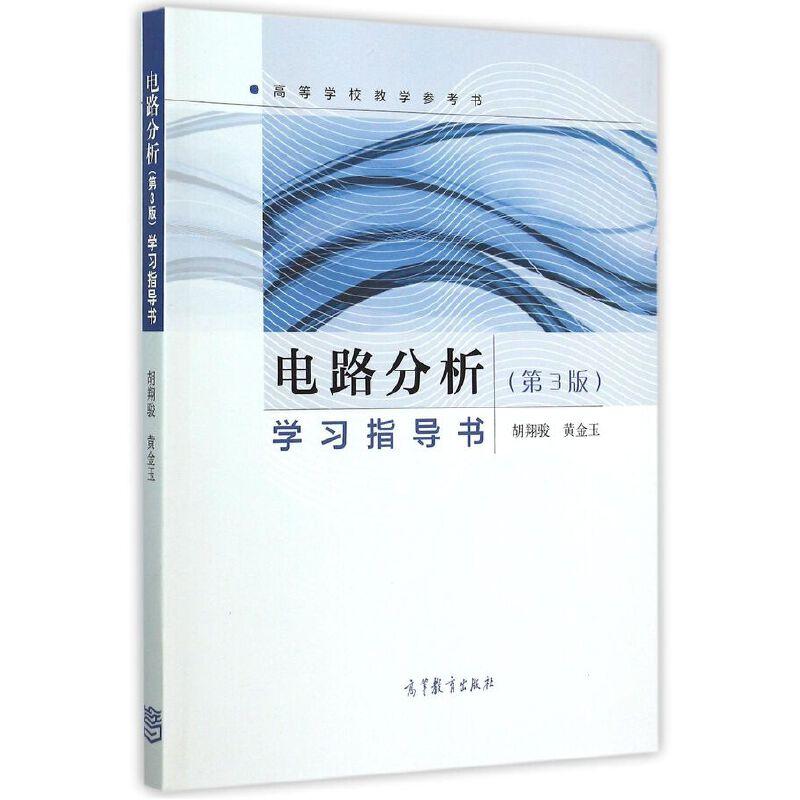 第一章 电路的基本概念和分析方法 1-1 电路和电路模型 1-2 电路的基本物理量 1-3 基尔霍夫定律 1-4 电阻元件 1-5 独立电压源和独立电流源 1-6 两类约束和电路方程 l-7 支路电流法和支路电压法 1-8 特勒根定理 1-9 电路设计、电路实验和计算机分析电路实例 第二章 用网络等效简化电路分析 2-1 电阻分压电路和分流电路 2-2 电阻单口网络 2-3 电阻的星形联结与三角形联结 2-4 简单非线性电阻电路分析 2-5 电路设计、电路应用和电路实验实例 第三章 网孔分析法和结点分析法
