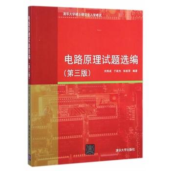 《电路原理试题选编(第三版)