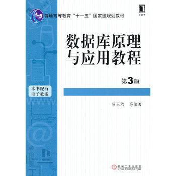 数据库原理与应用教程