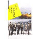 流散中国的犹太人
