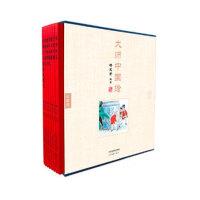 尚童 大师中国绘(珍藏版)第一辑?传统故事系列(全7册)。小城 池