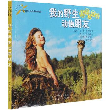 《我的野生动物朋友 人与自然文库